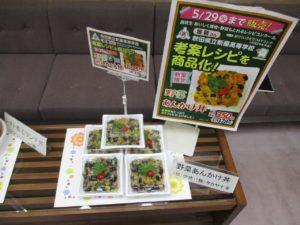 野菜あんかけ丼