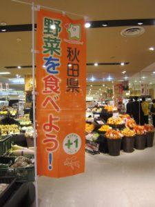 御所野イオンの野菜売り場