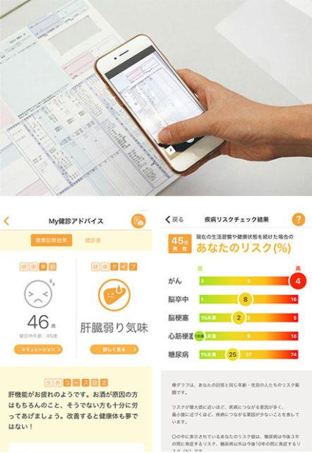 スマホで簡単、健康チェック/誰でも使えるアプリ配信<span>県と包括協定を結び貢献する第一生命保険秋田支社</span>